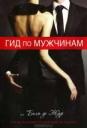 """Книга """"Гид по мужчинам"""""""
