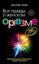 """Книга """"Вся правда о женском оргазме"""""""