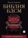 """Книга """"Библия БДСМ. Полное руководство"""""""